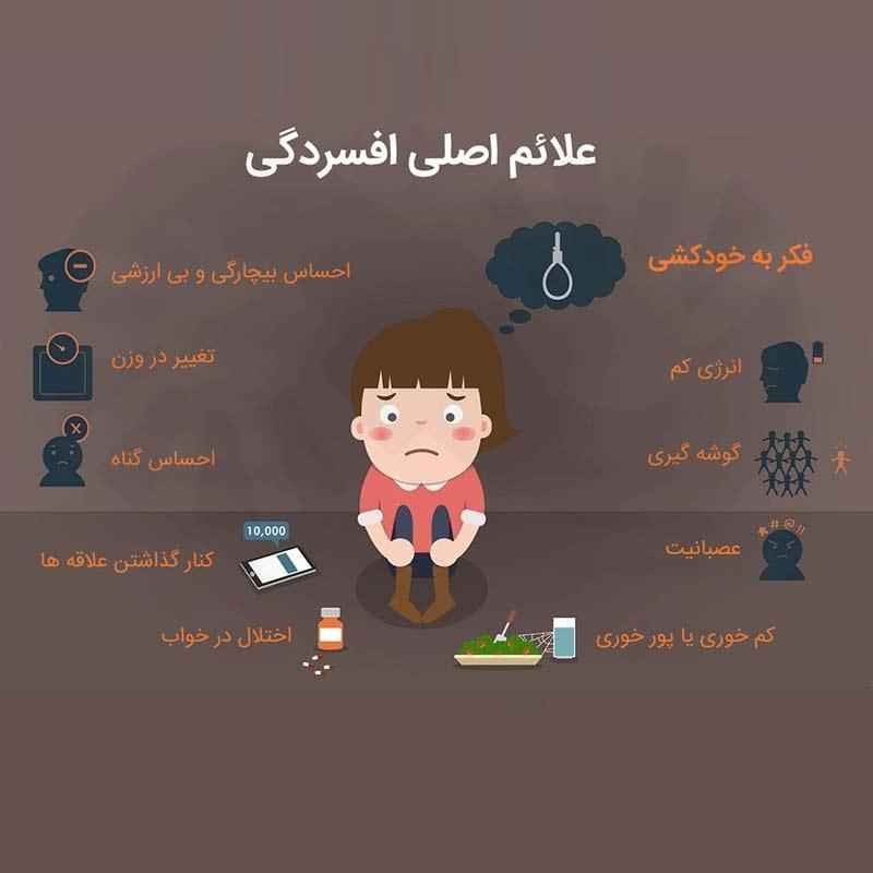 علایم اصلی افسردگی